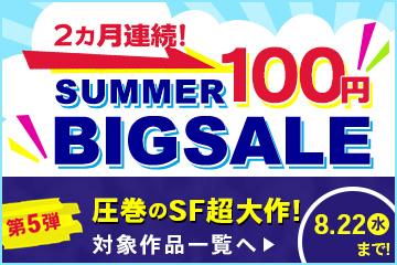 https://video.crank-in.net/search?free_genre=2ヶ月連続!夏の100円BIGセール!!<第5弾>&sort=az&p=1&initial=&feature=2018_summerbigsale_0813&cross=off