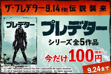 「ザ・プレデター」公開!(9/14)「プレデター」シリーズ100円キャンペーン