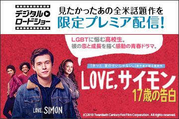 「デジタルロードショー」(9/12~【先行配信】Love, サイモン 17歳の告白)