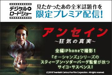「デジタルロードショー」(9/26~【先行配信】アンセイン ~狂気の真実~)