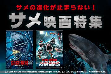 サメの進化が止まらない!サメ映画特集