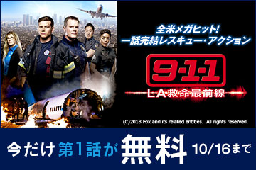 「9-1-1 LA救命最前線」配信開始!第1話が今だけ無料!