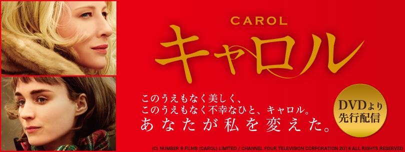 【先行配信】キャロル