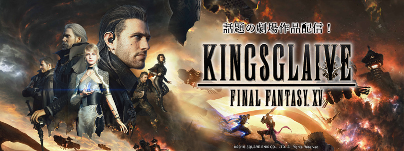 KINGSGLAIVE FINAL FANTASY XV【3年レンタル】