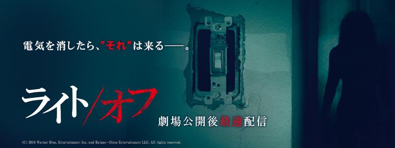 【先行配信】ライト/オフ