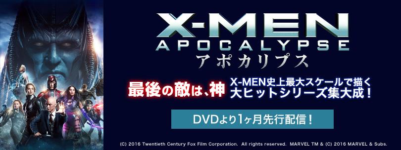 【先行配信】X-MEN:アポカリプス