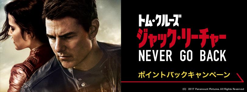 【先行配信】ジャック・リーチャー:NEVER GO BACK