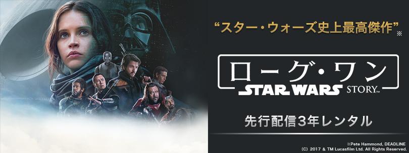 【先行3年レンタル】ローグ・ワン/スター・ウォーズ・ストーリー