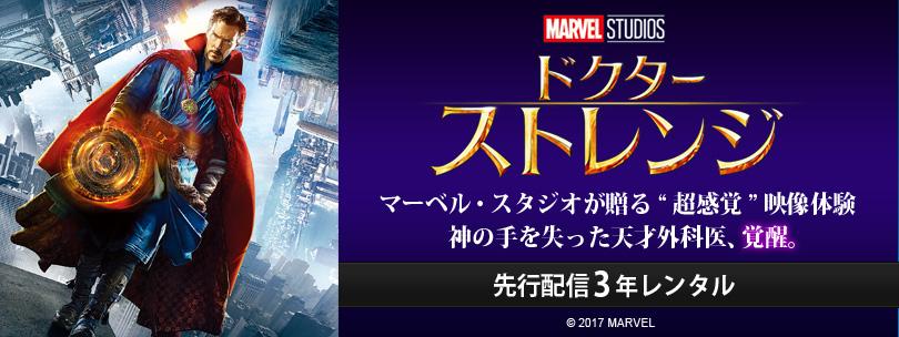 【先行3年レンタル】ドクター・ストレンジ