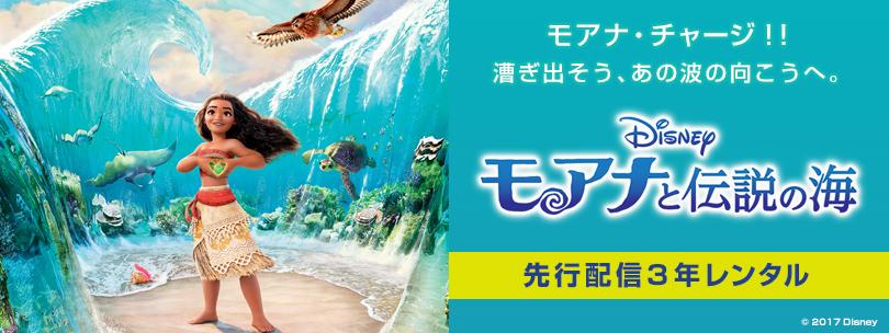 【先行3年レンタル】モアナと伝説の海