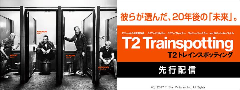 【先行配信】T2 トレインスポッティング