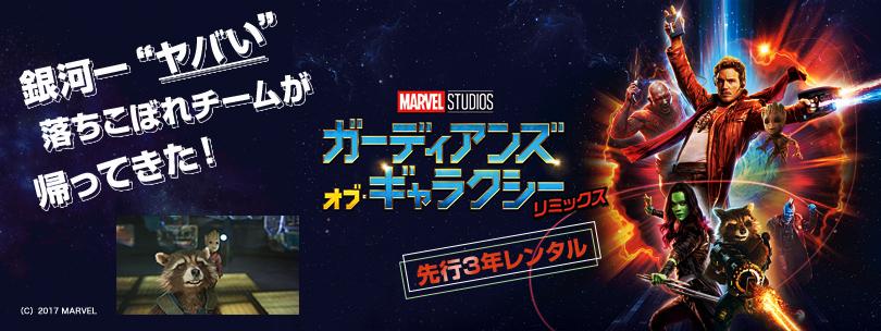 【先行3年レンタル】ガーディアンズ・オブ・ギャラクシー:リミックス