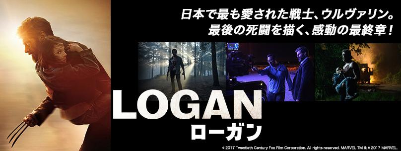 【先行配信】LOGAN/ローガン
