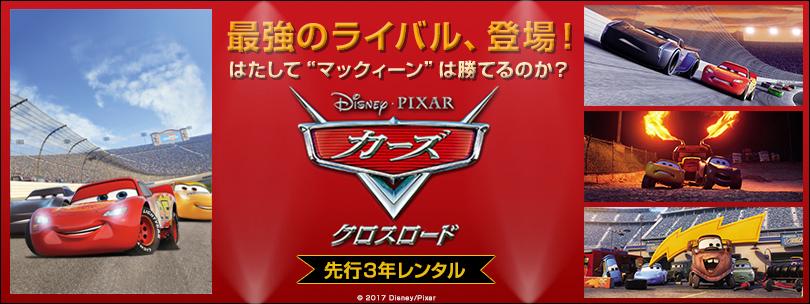 【先行3年レンタル】カーズ/クロスロード