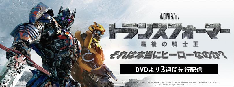 【先行配信】トランスフォーマー/最後の騎士王