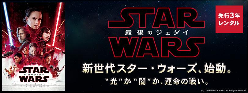 【先行3年レンタル】スター・ウォーズ エピソード8/最後のジェダイ