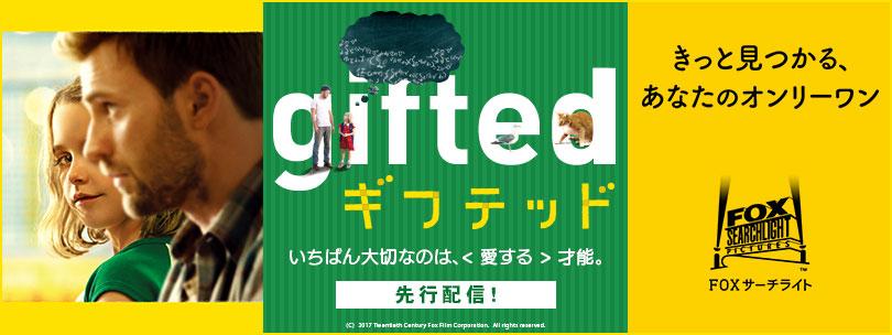 【先行配信】gifted/ギフテッド