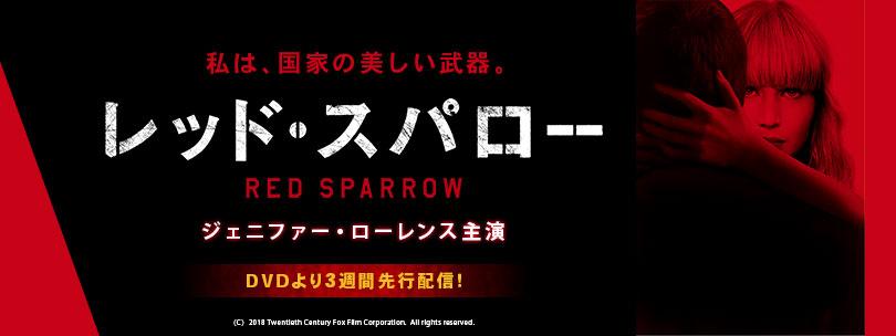 【先行配信】レッド・スパロー