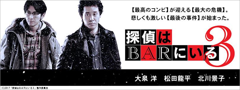 探偵はBARにいる3