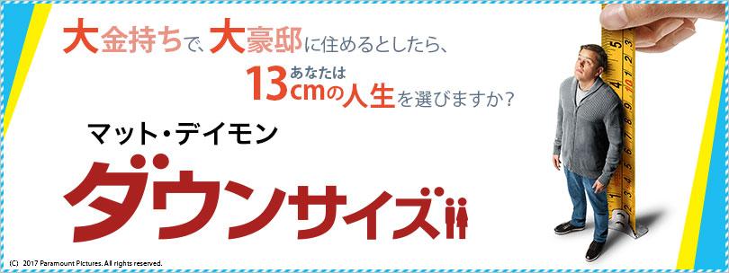 【先行配信】ダウンサイズ