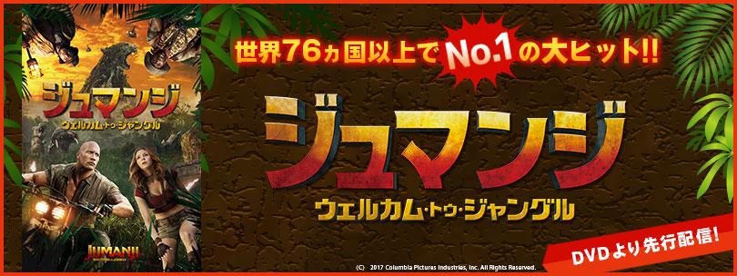 【先行配信】ジュマンジ/ウェルカム・トゥ・ジャングル