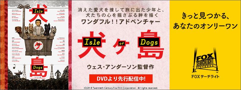 【先行配信】犬ヶ島