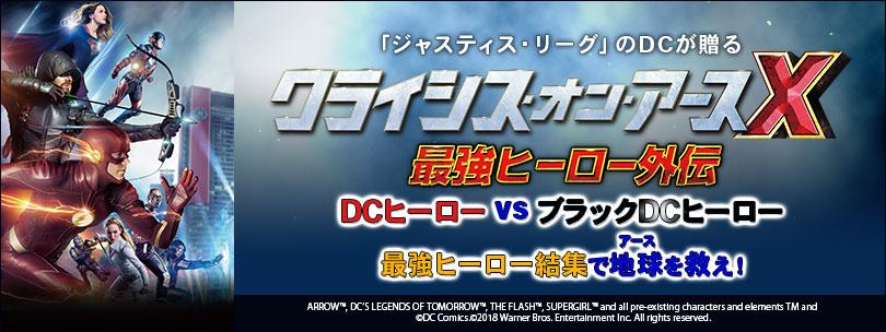 クライシス・オン・アースX 最強ヒーロー外伝