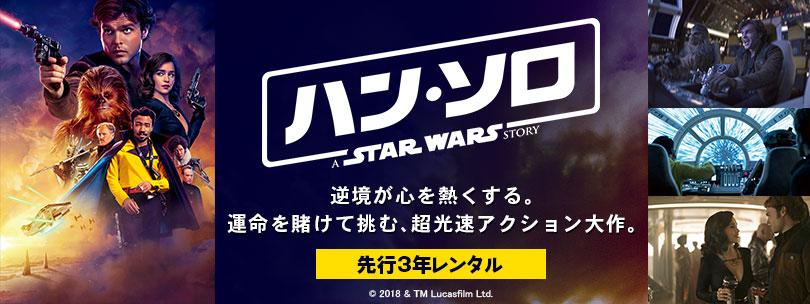 【先行3年レンタル】ハン・ソロ/スター・ウォーズ・ストーリー